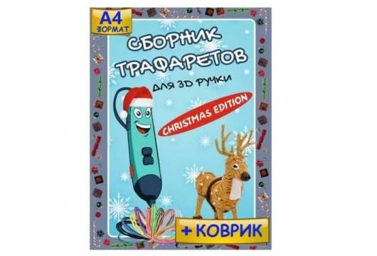Книга трафаретов +коврик