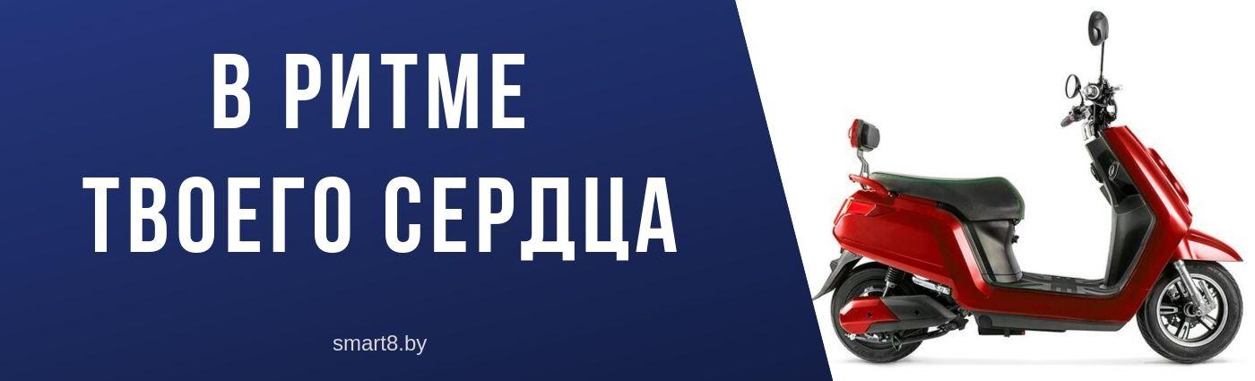 купить электроскутер в Беларуси